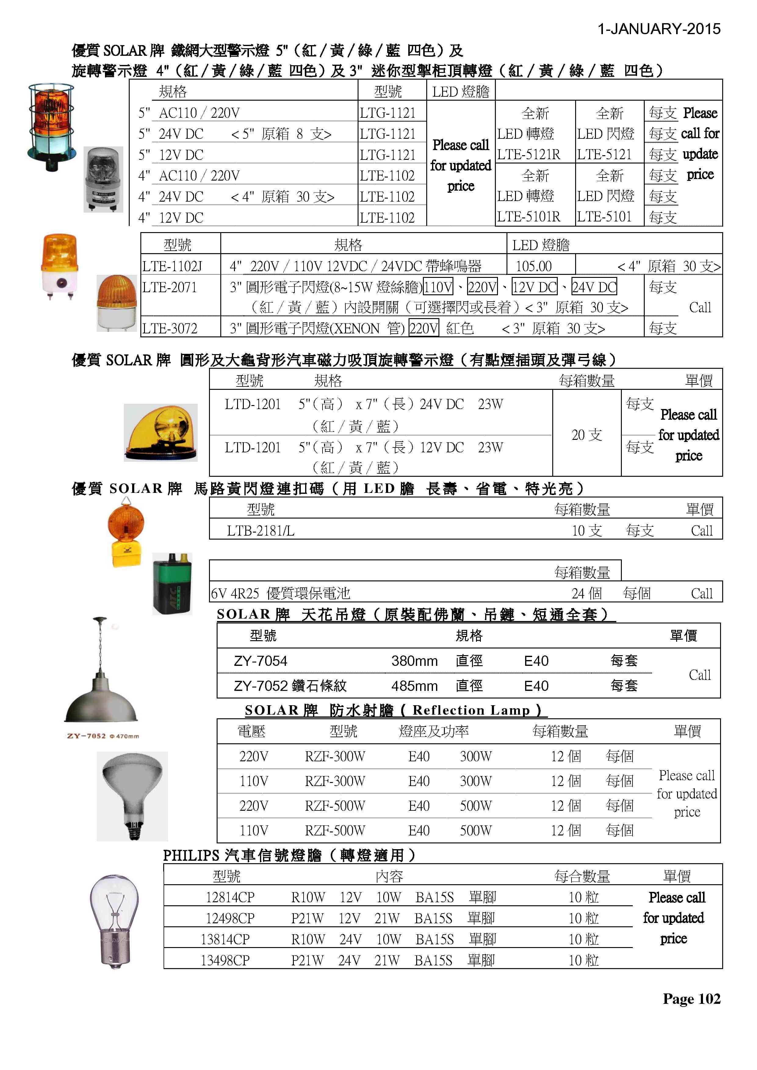 P102 - 轉燈及電池1