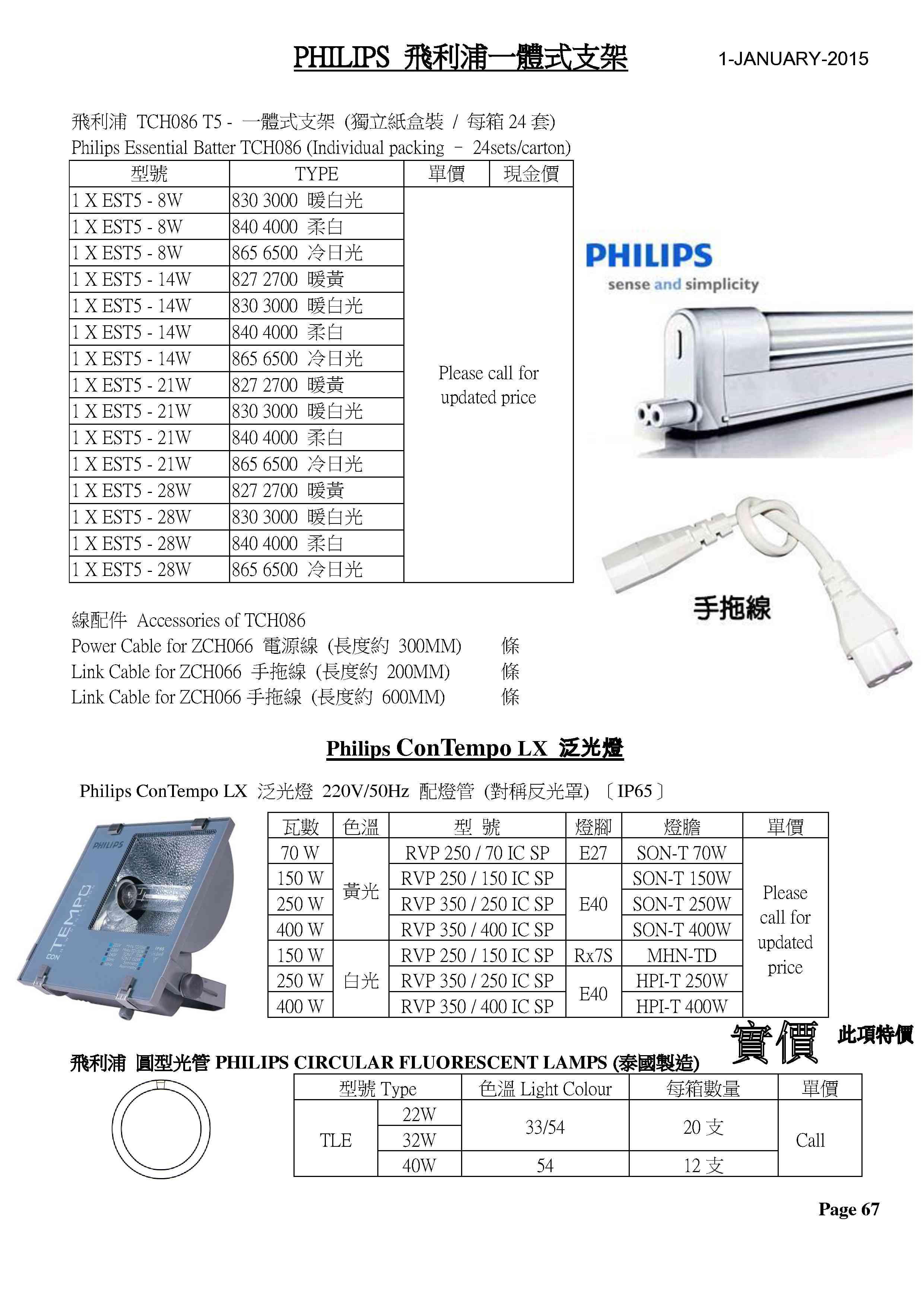 P67- Philips 飛利浦一體式支架 + contempo1