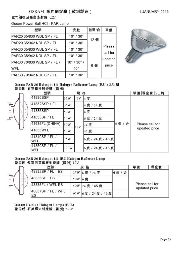 P79 - Osram 歐司朗金屬鹵素燈,石英超光燈膽-page0001