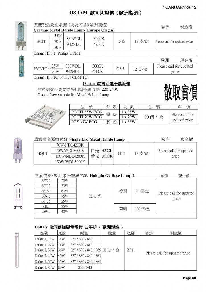 P80 - Osram 歐司朗金屬鹵素燈,石英超光燈膽1