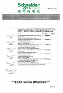 P42 - 施耐德產品1