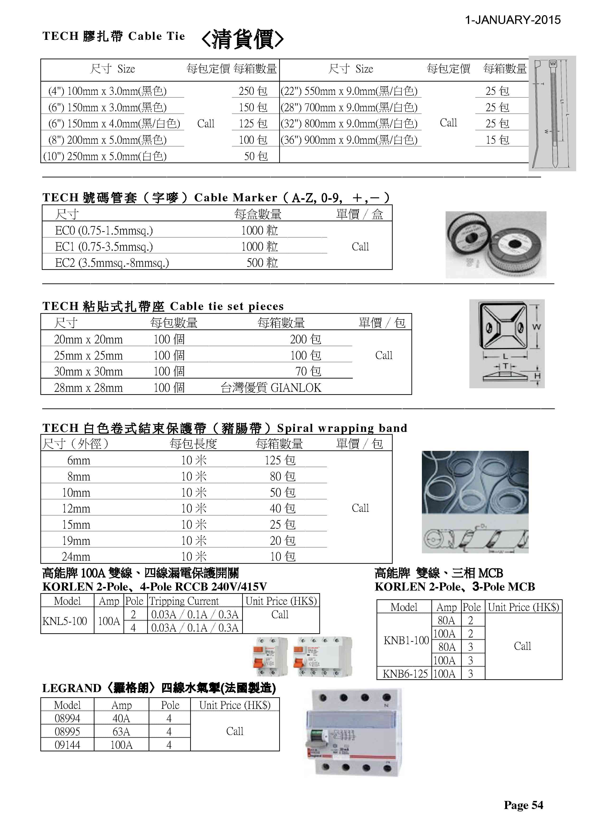 P54 - TECH 扎帶、子嘜、扎帶座及豬腸帶1