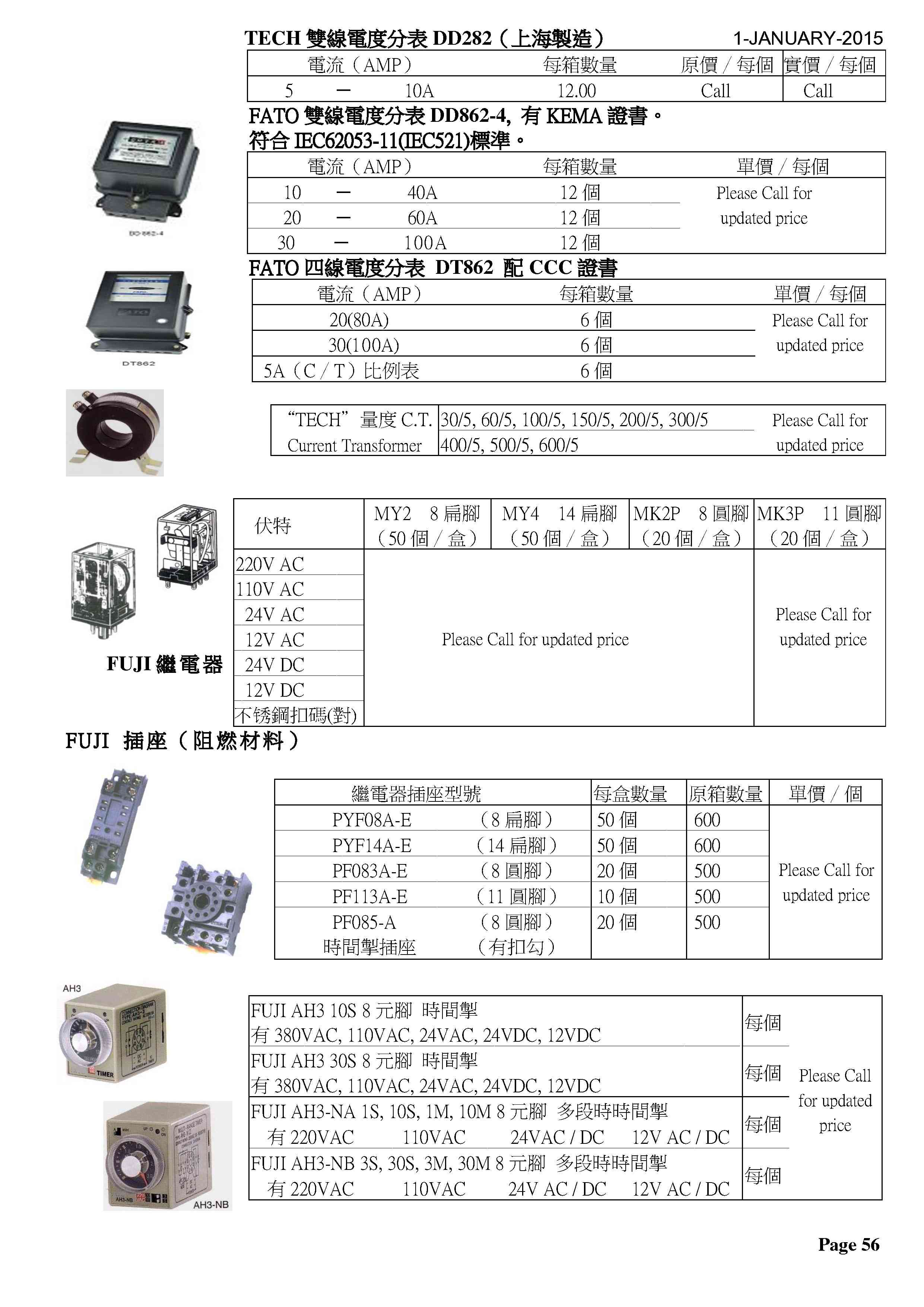 P56 - TECH 電表及FUJI-RELAY1
