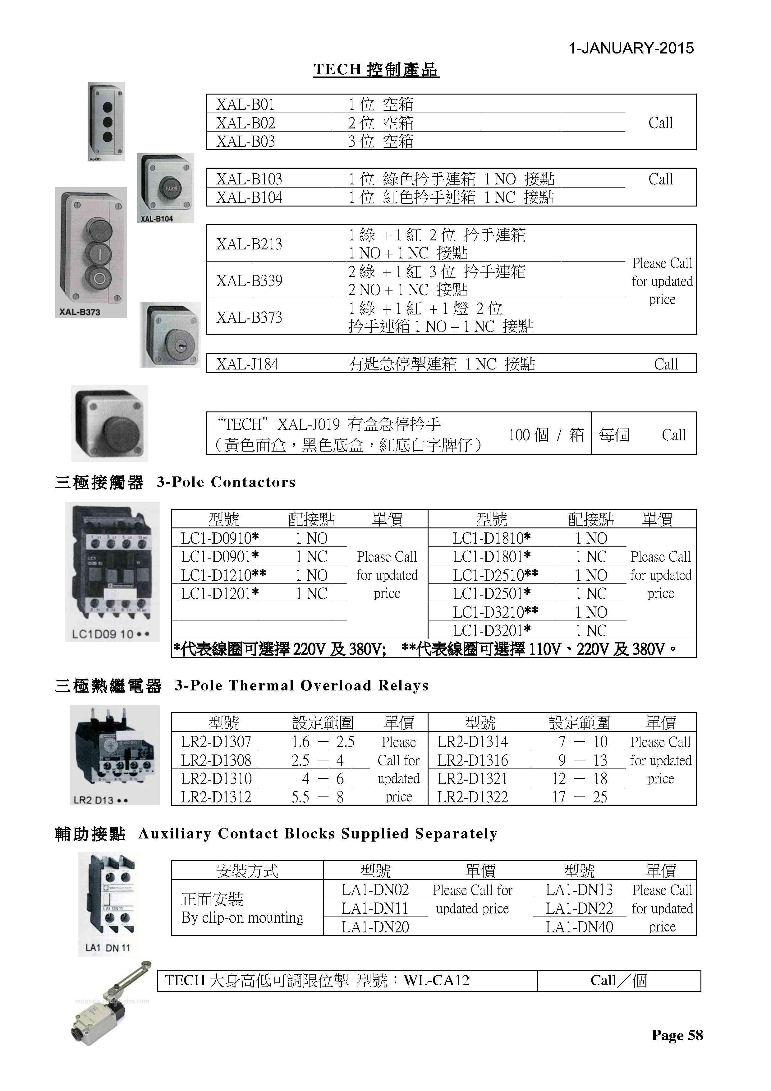 P58 - TECH:控制產品1