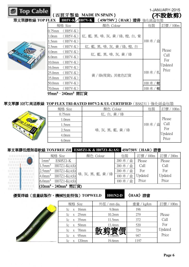 P6 - Top-Cable-page-001