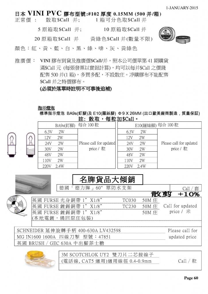 P60 - 特價及產品推廣資訊1